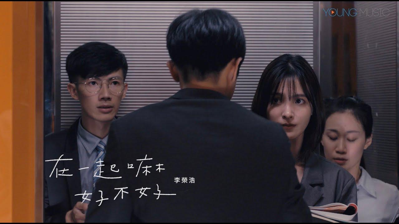 李荣浩 在一起嘛好不好 MV