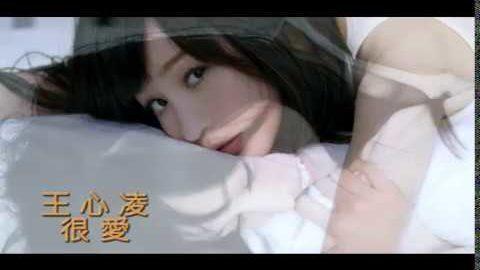 王心凌 很愛 MV