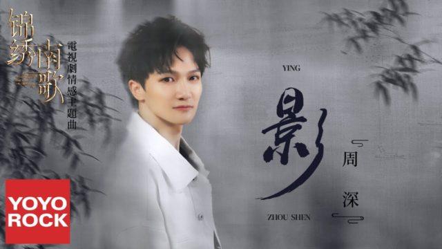 周深 影 MV