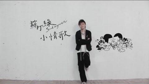 蘇打綠 小情歌 MV