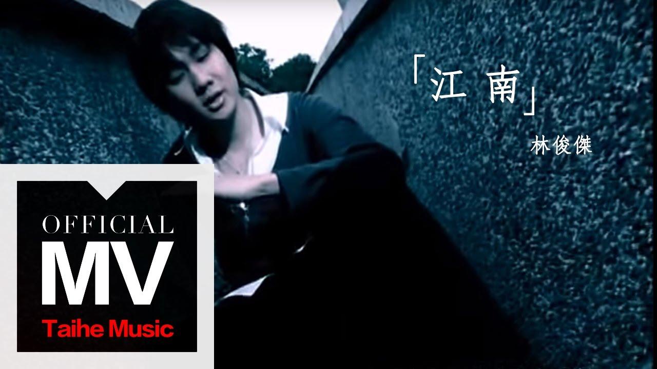 林俊傑 江南 MV