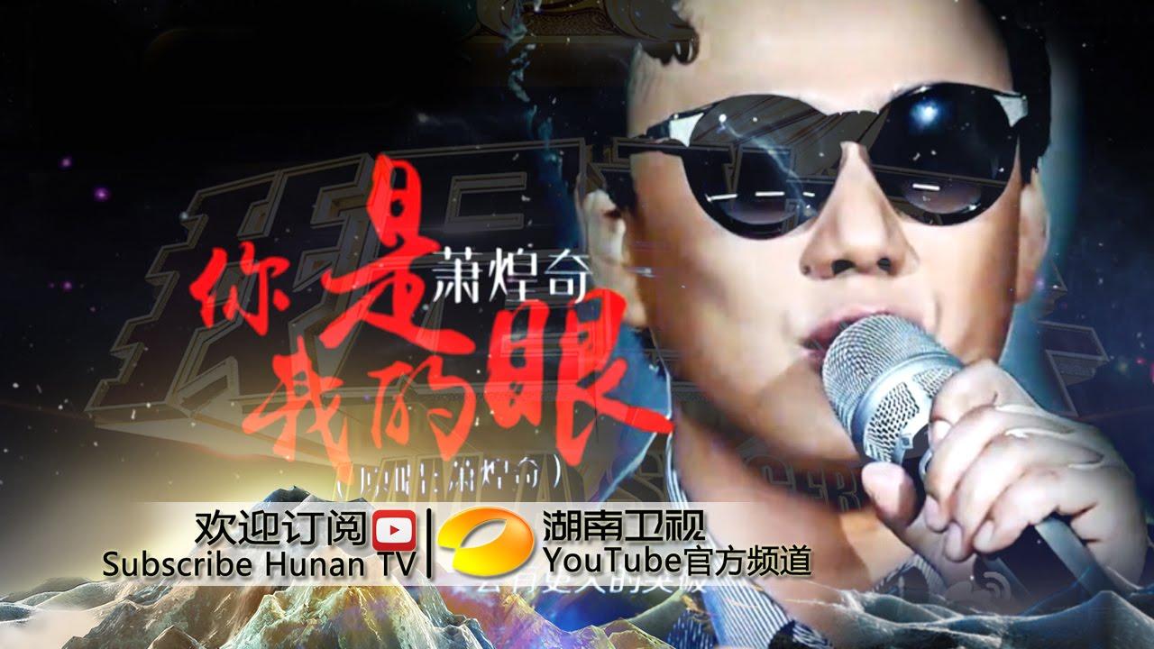 蕭煌奇 / 你是我的眼(我是歌手)MV