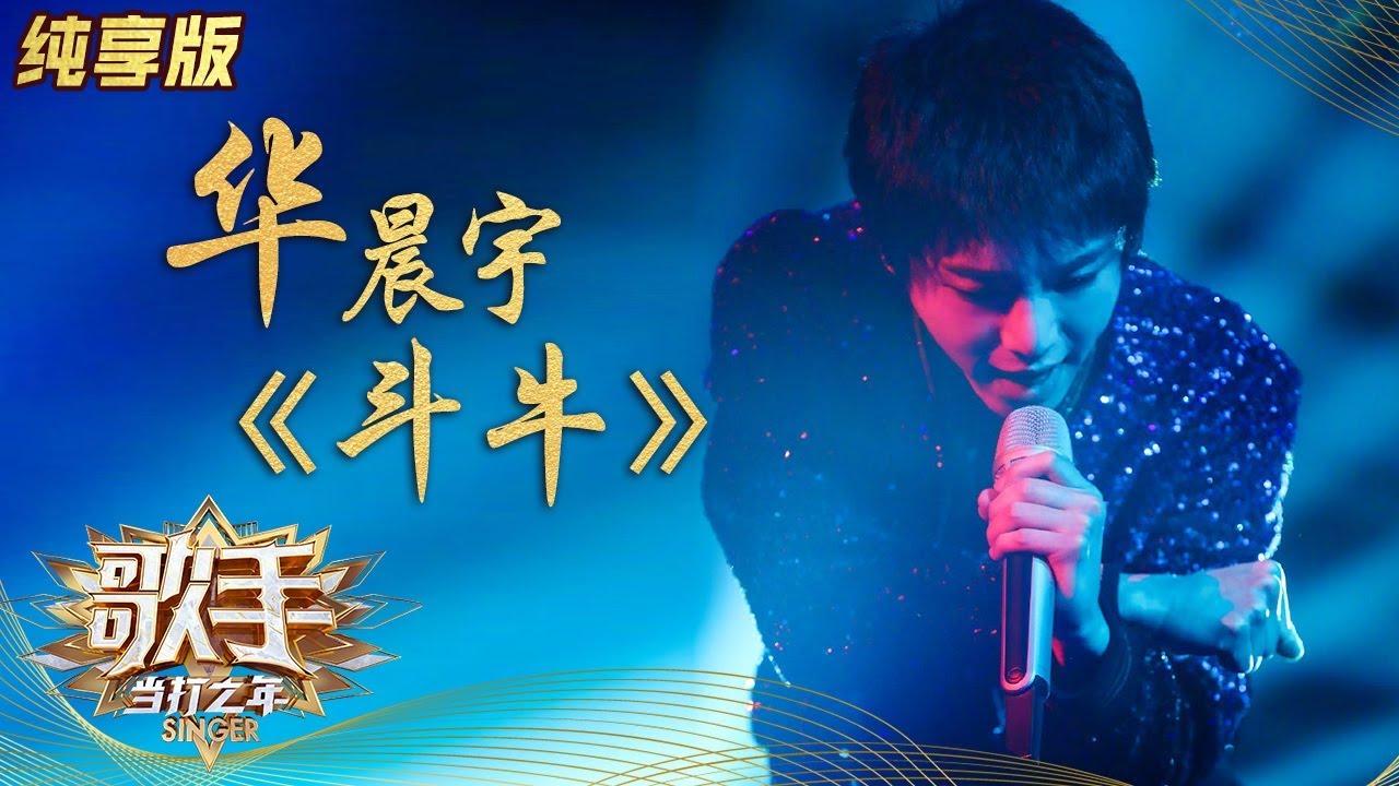 フア・チェンユー / 华晨宇 斗牛(歌手2020)MV