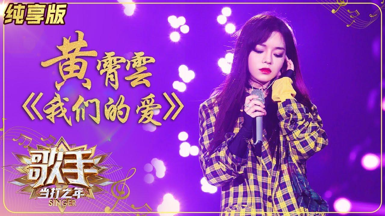 黄霄雲 我們的愛(歌手2020)MV