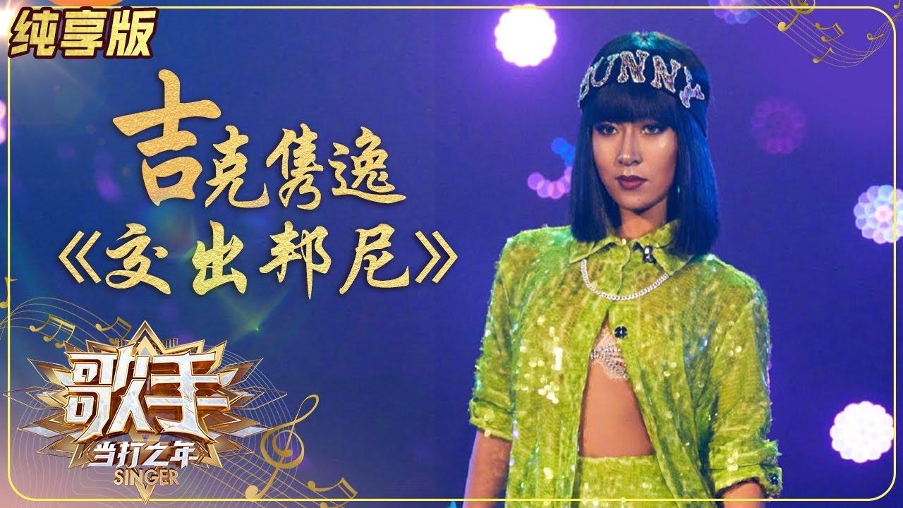吉克隽逸 交出邦尼(歌手2020)MV