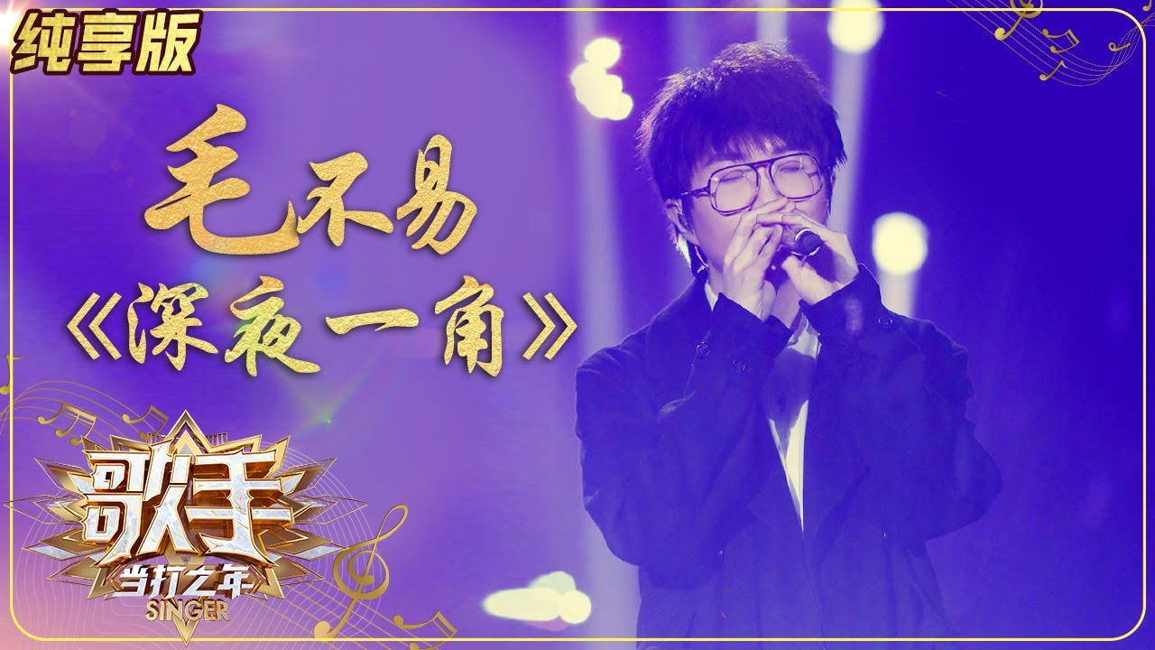 毛不易 深夜一角(歌手2020)MV