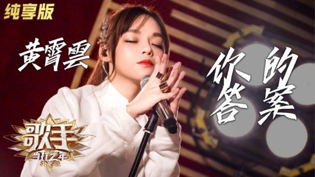 黄霄雲 你的答案(歌手2020)MV