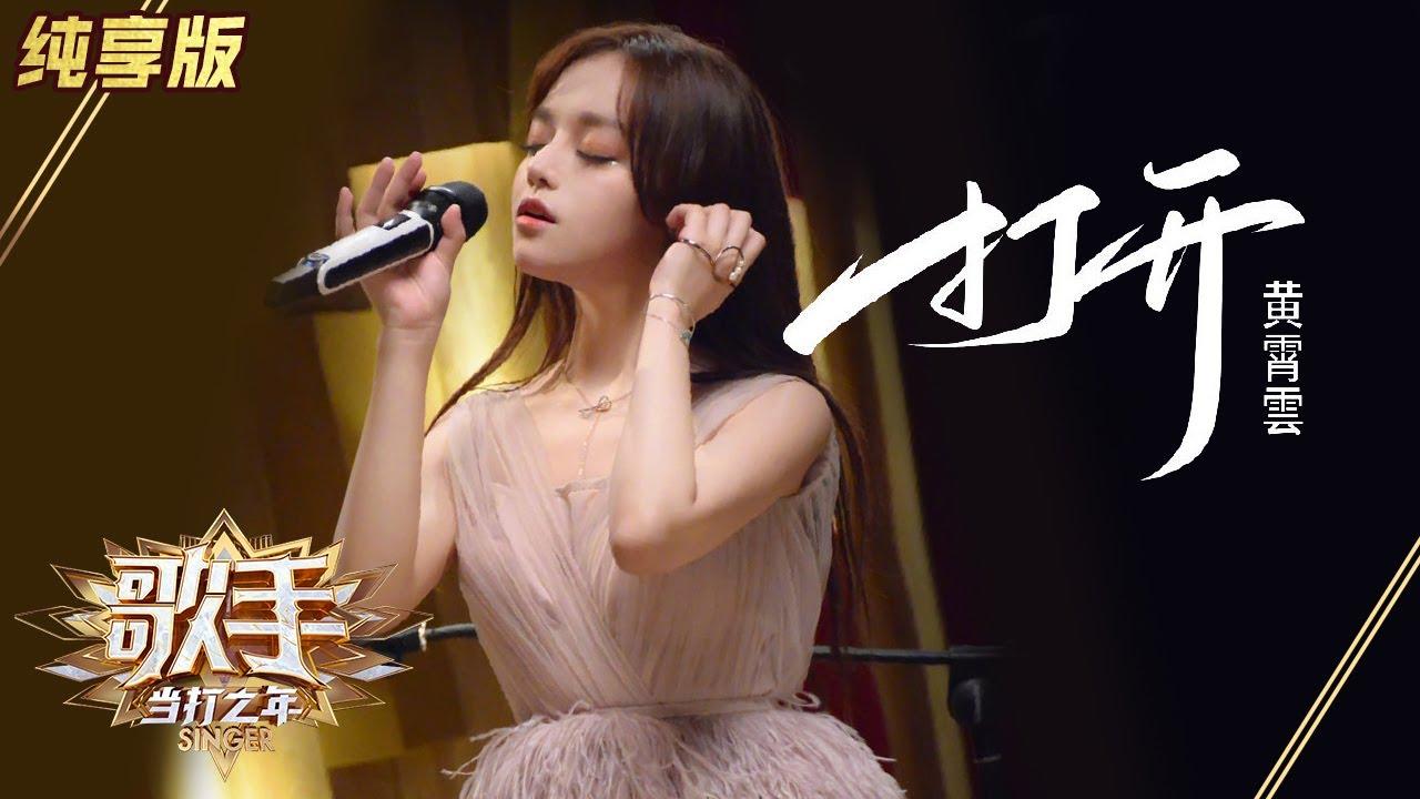 黄霄雲 打開(歌手2020)MV