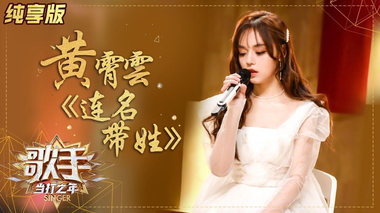 黄霄雲 連名帶姓(歌手2020)MV