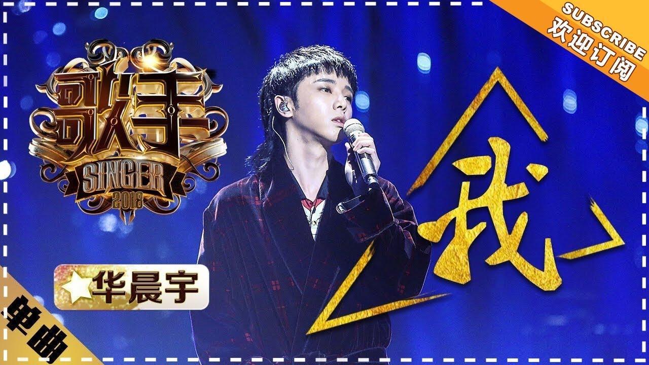 フア・チェンユー / 华晨宇 我(歌手2020)MV