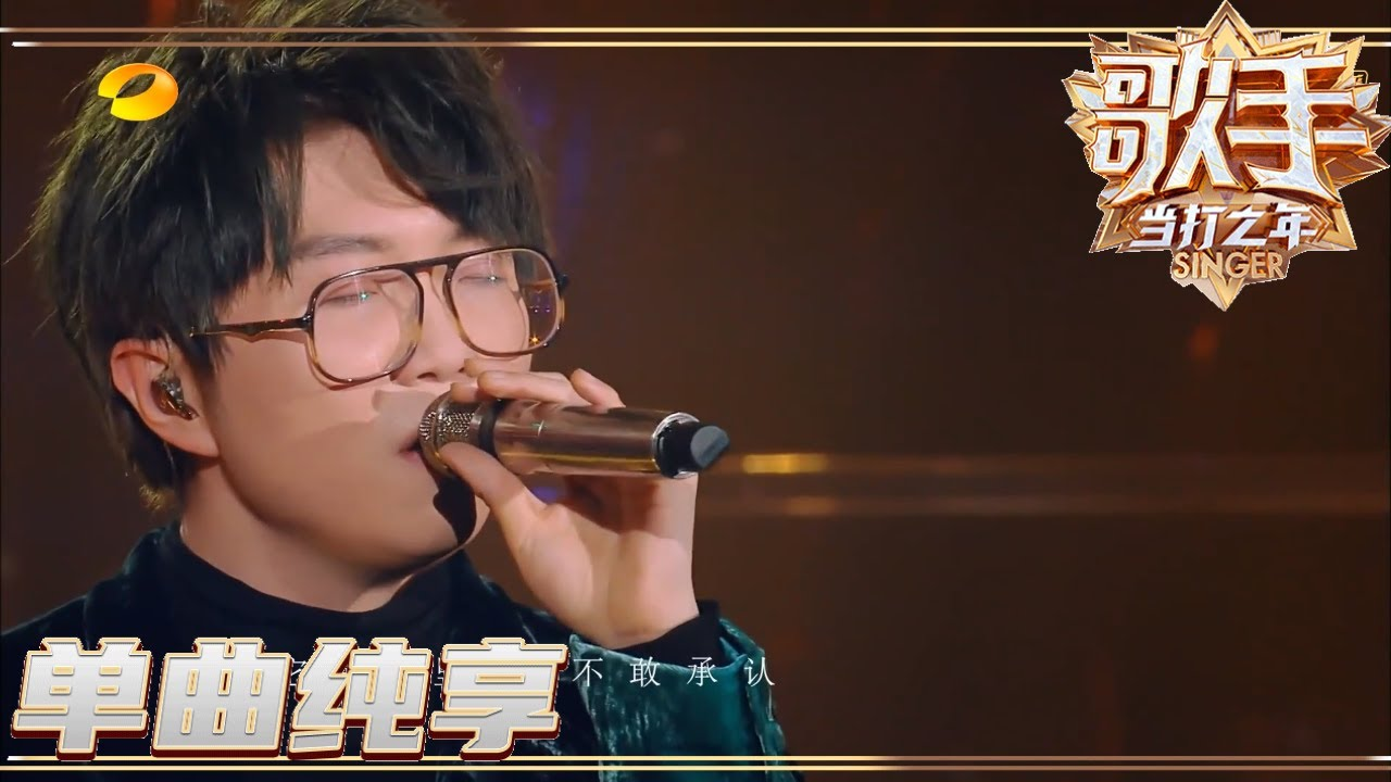 毛不易 借(歌手2020)MV