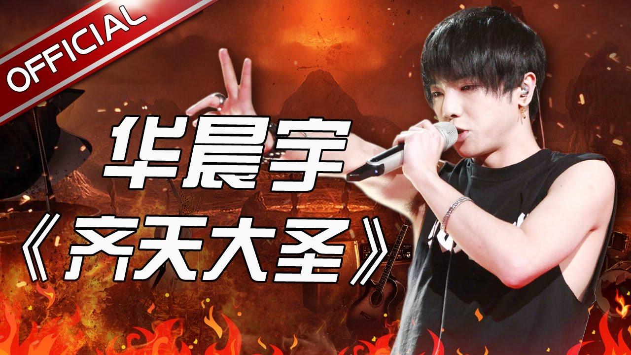 華晨宇 齊天大聖(天籟之戰)MV