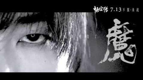 フア・チェンユー 斉天 /华晨宇 齐天 MV