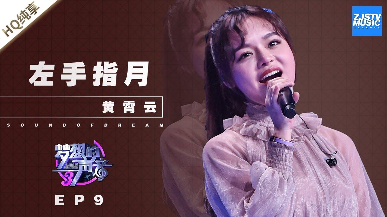 黄霄雲 左手指月(梦想的声音3)MV