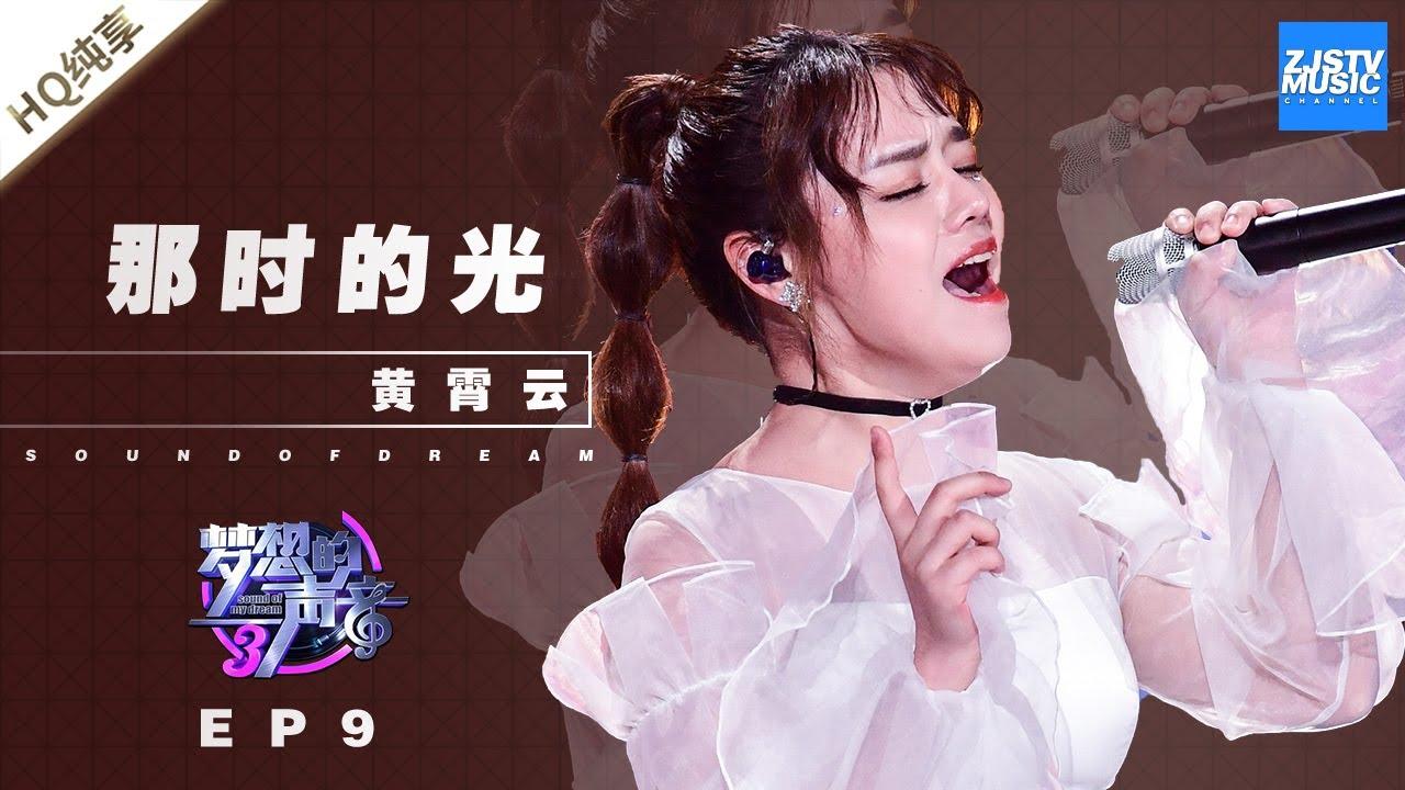 黄霄雲 那时的光(梦想的声音3)MV