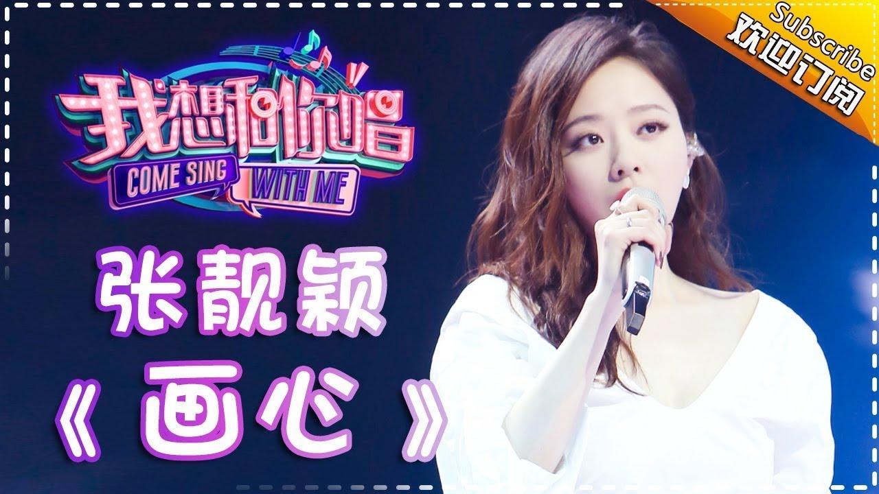 ジェーン・チャン 张靓颖 画心 MV