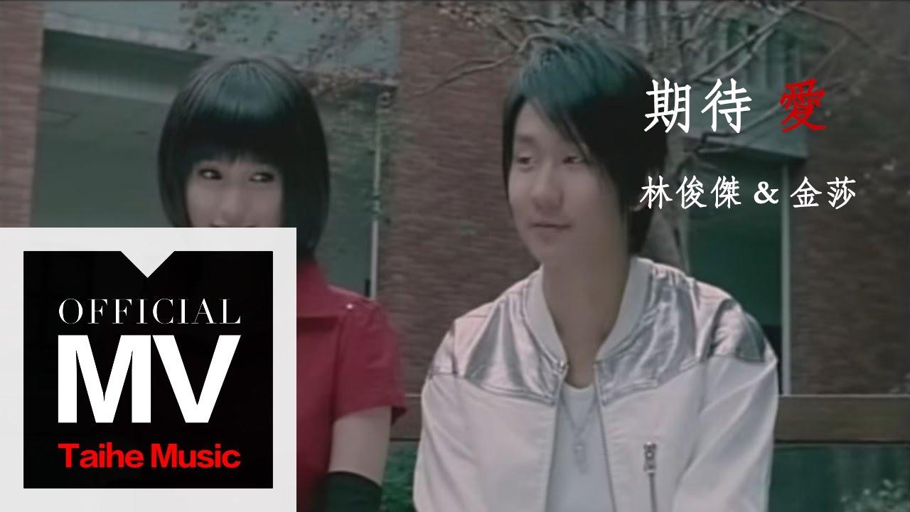 林俊傑&金莎 期待愛 MV