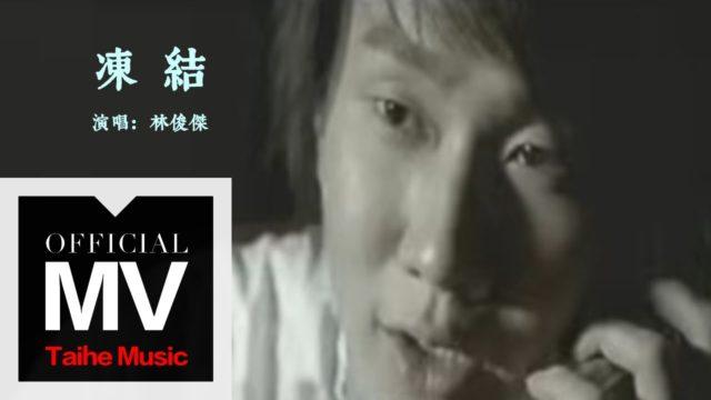 林俊傑 凍結 MV