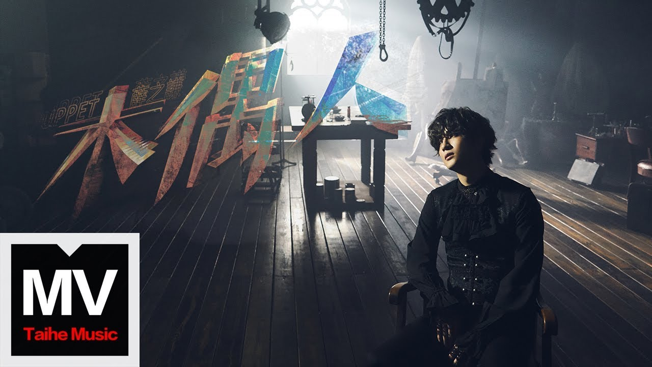 薛之謙 木偶人 MV