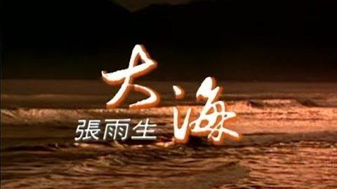 張雨生 大海 MV