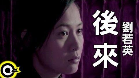 劉若英 後來 MV