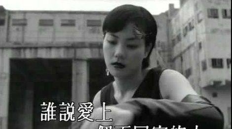 王菲 悶 MV
