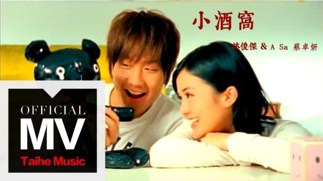 林俊傑&蔡卓妍 小酒窩 MV