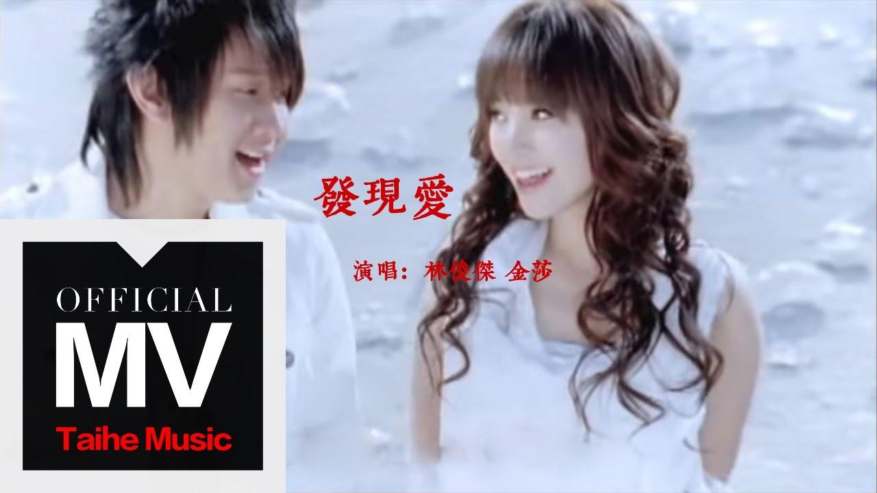 林俊傑&金莎 發現愛 MV