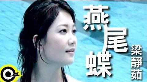 梁静茹 燕尾蝶 MV
