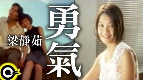 梁静茹 勇気 MV