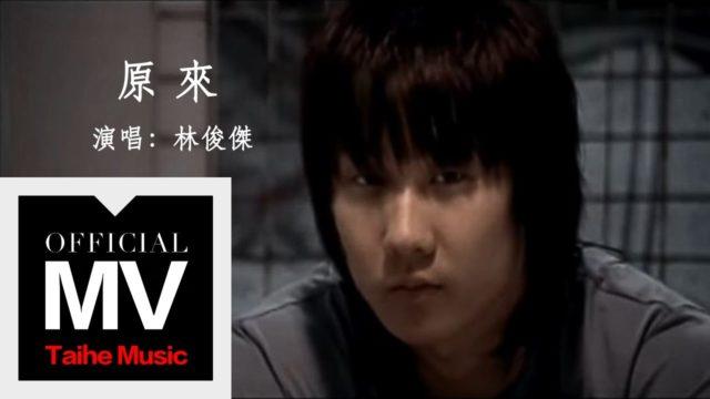 林俊傑 原来 MV