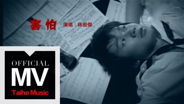 林俊傑 害怕 MV