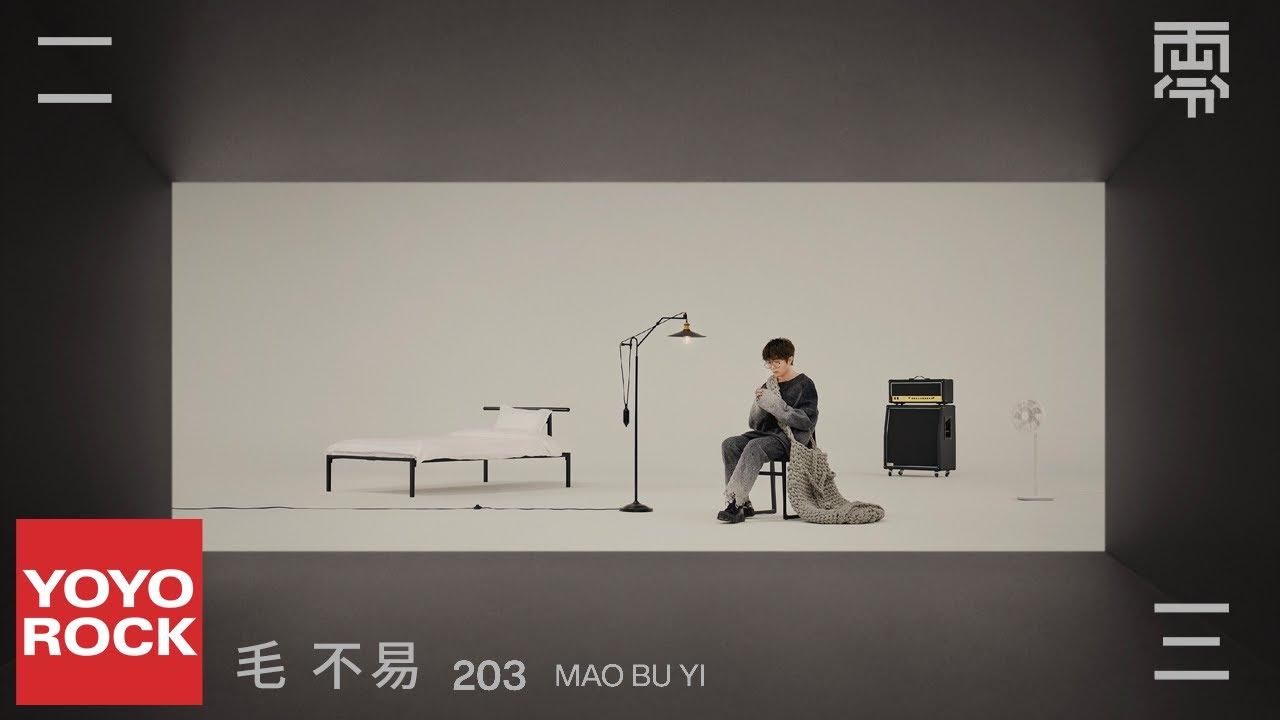 毛不易 二零三 MV