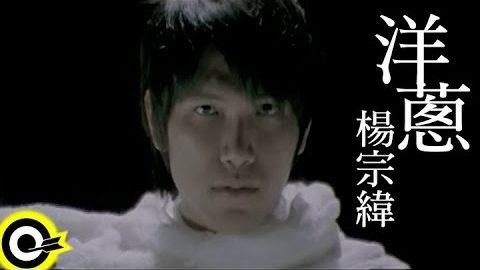 楊宗緯 洋葱 MV