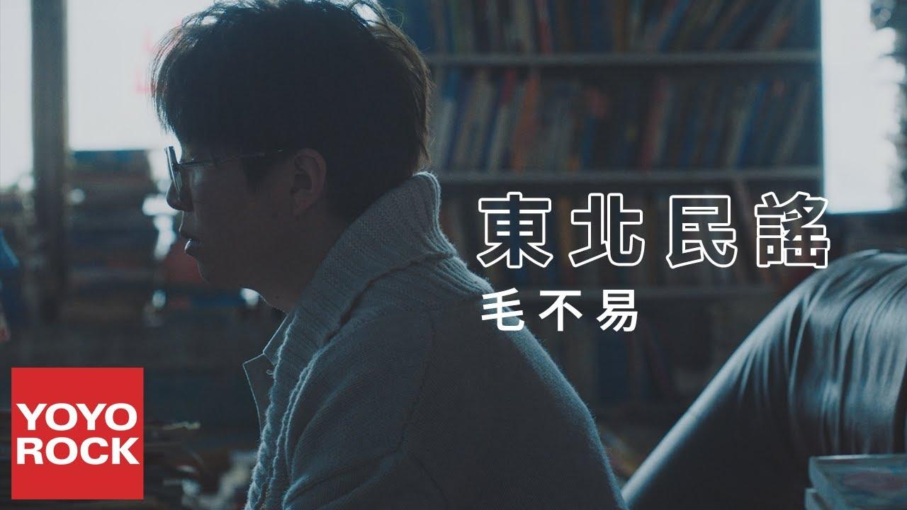 毛不易 東北民謠 MV