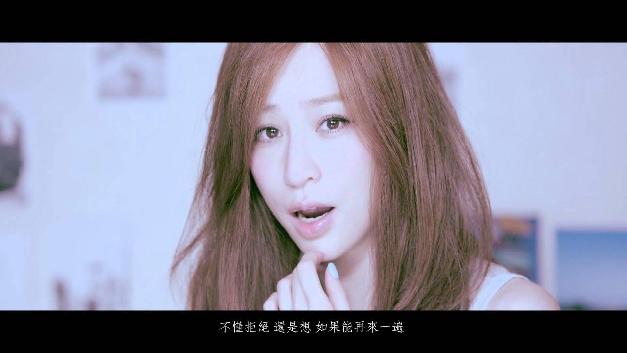 王心凌 從未到過的地方 MV