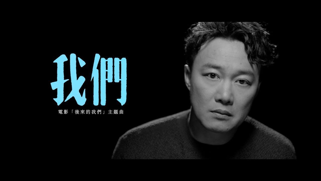 陳奕迅 我們 MV