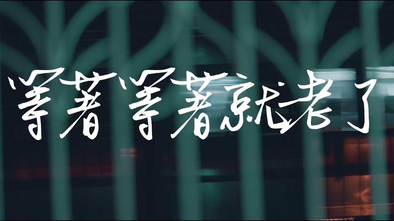 李荣浩 等著等著就老了 MV