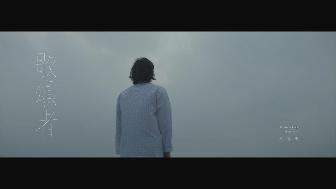 呉青峰 歌頌者 MV