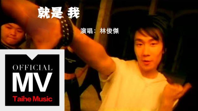 林俊傑 就是我 MV