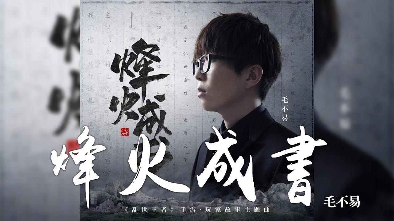毛不易 烽火成書 MV