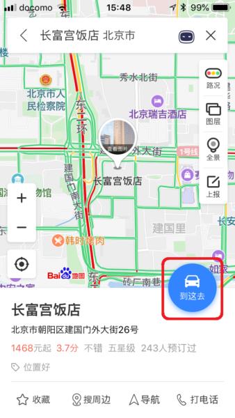 百度地図アプリの行先の確定