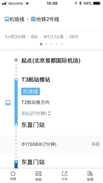 百度地図アプリ地下鉄表示の例