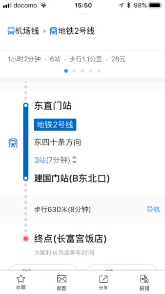 百度地図アプリ地下鉄の表示例その2