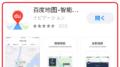 百度地図アプリの使い方(行先の検索)