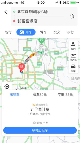 百度地図アプリで車で行く場合の画面