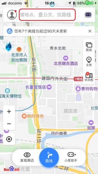 百度地図アプリの行先の設定画面