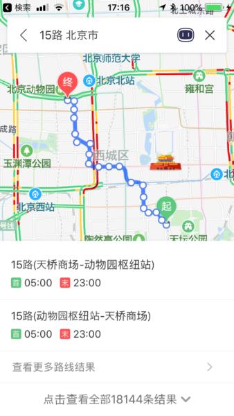 百度地図でバス路線を検索