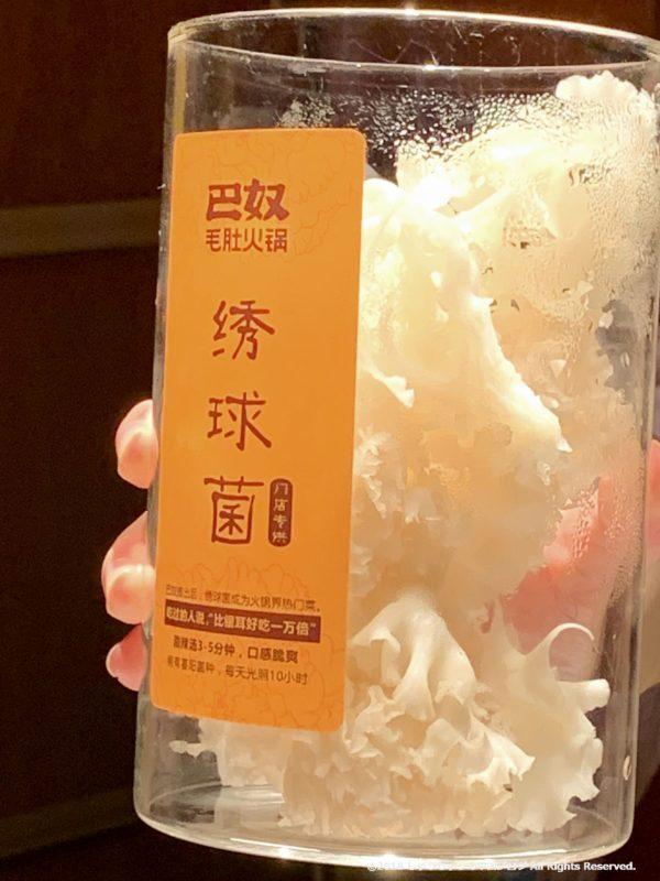 巴奴毛肚火鍋の绣球菌