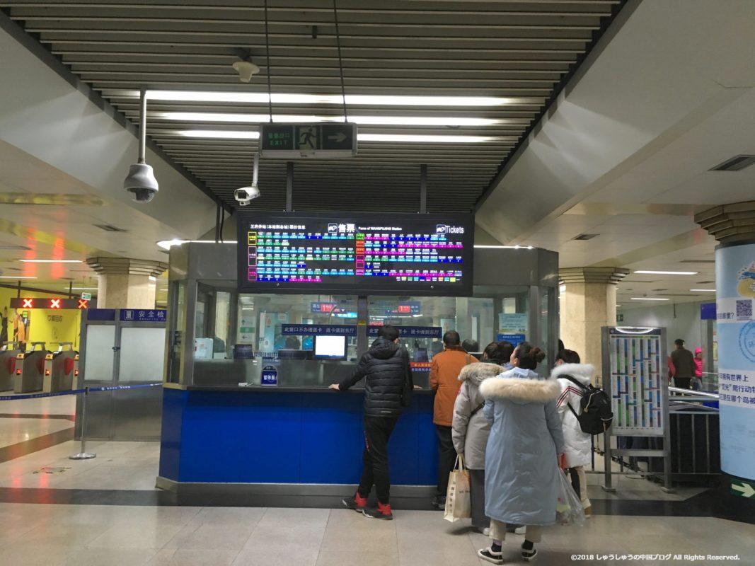 北京の地下鉄の駅事務所